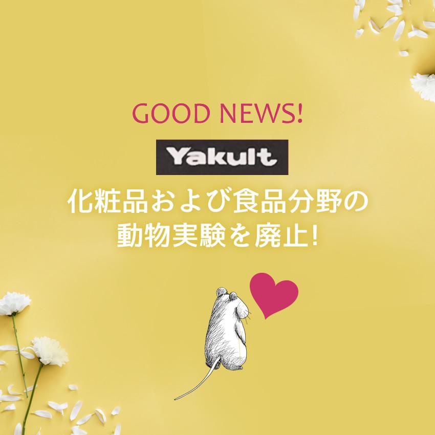 good news ヤクルト本社 化粧品および食品分野の動物実験を廃止 美